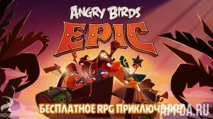 Angry Birds Epic v 2.0.25529.4128 [ВЗЛОМ]