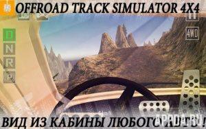 Offroad Track Simulator 4x4 [ВЗЛОМ]
