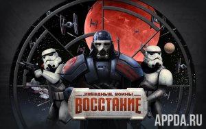 Star Wars: Uprising / Звездные войны™: Восстание v 3.0.1 [ВЗЛОМ]
