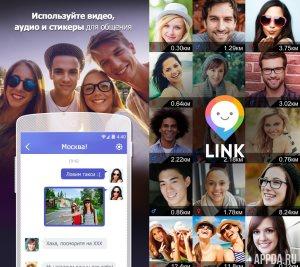 LINK - твое общение v 1.6.3