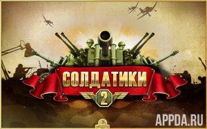 Солдатики 2 – стратегия