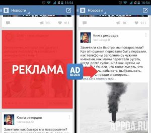 Блокировка рекламы ВКонтакте