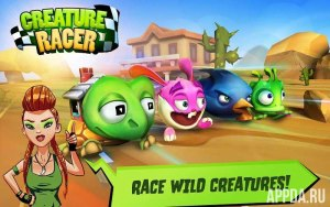 Creature Racer [ВЗЛОМ]