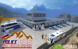 Водитель автобуса Hillclimb