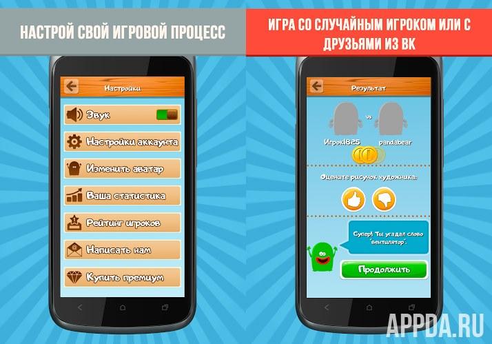 Битва Художников для Андроид