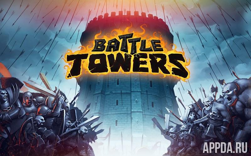 скачать игру боевые башни на компьютер через торрент - фото 5