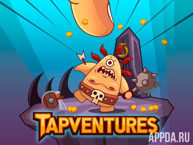 Tapventures v 6.7 [ВЗЛОМ] для Android