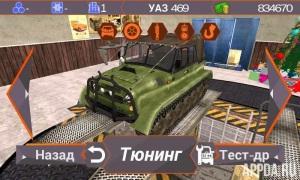 скачать игру dirt on tires на андроид