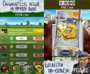 скачать игру на андроид русский олигарх - фото 10