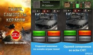 Танки, Самолёты, Корабли v1.0.0