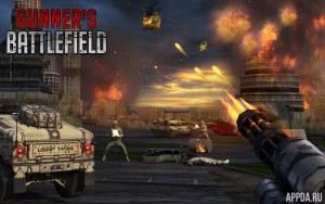 GUNNER'S BATTLEFIELD v1.1 [ВЗЛОМ]