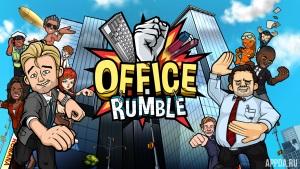 Office Rumble [ВЗЛОМ на урон] v 1.39