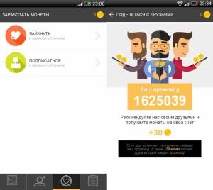скачать программу на андроид для накрутки подписок и лайков в инстаграме