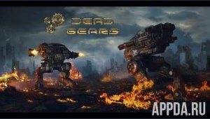 Dead Gears. The Beginning v 0.1.335