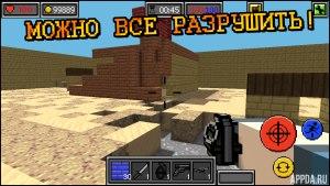 Пиксель Битвы: ружья и блоки v 1.0.19