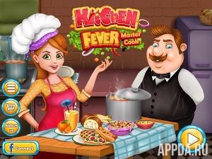 Kitchen Fever Master Cook [ВЗЛОМ много денег] v 2.1
