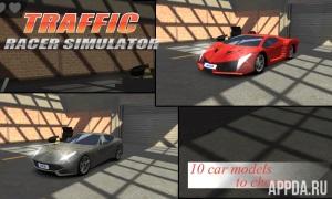 City Traffic Racer Dash [ВЗЛОМ] v 1.1