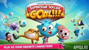 CN Superstar Soccer: Goal!!! [ВЗЛОМ: много денег] v 1.0.0