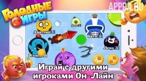 Голодные Игры — круче Агарио v 3.0.2