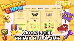 Скачать чит на игру агарио - smmclaw.com