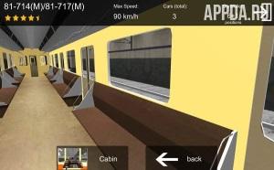 AG Subway Simulator Mobile v 1.1.9.1