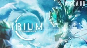 iRIUM [ВЗЛОМ] v 1.1.3