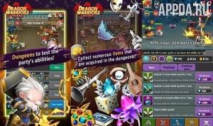 Dragon Warriors : Idle RPG [ВЗЛОМ на деньги] v 1.3.4