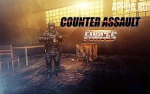 Counter Assault Forces [ВЗЛОМ: бесконечная валюта] v 1.1.0