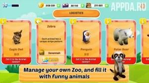 Zoo Evolution [ВЗЛОМ на монеты] v 1.0.34