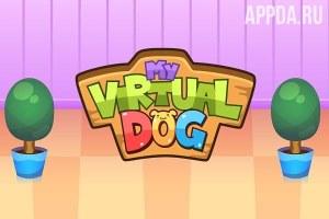 My Virtual Dog - Pup & Puppies [ВЗЛОМ на деньги] v 2.0.7