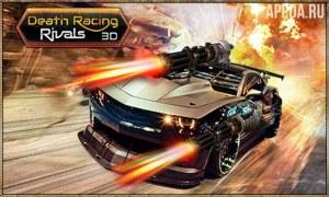 Death Racing Rivals 3D [ВЗЛОМ на деньги] v 2.1