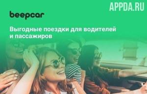 BeepCar – Совместные поездки v 1.0.2