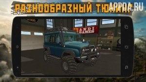 Игровой процесс Dirt On Tires 2: Village