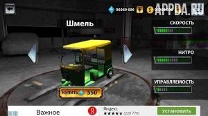 Игровой процесс Краш Тест Симулятор 3D