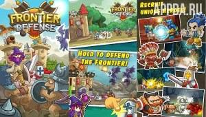 Frontier Defense - Idle Games [ВЗЛОМ: много денег] v 1.54