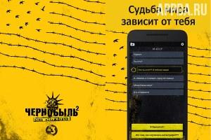Чернобыль 2. Зона отчуждения v 1.1