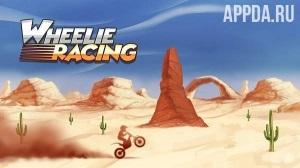 Wheelie Racing