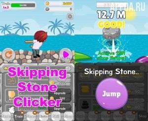 Skipping Stone - Clicker [ВЗЛОМ] 3.3
